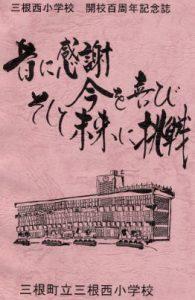 100周年記念誌