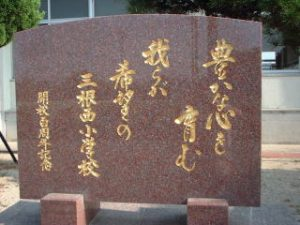 100周年記念碑